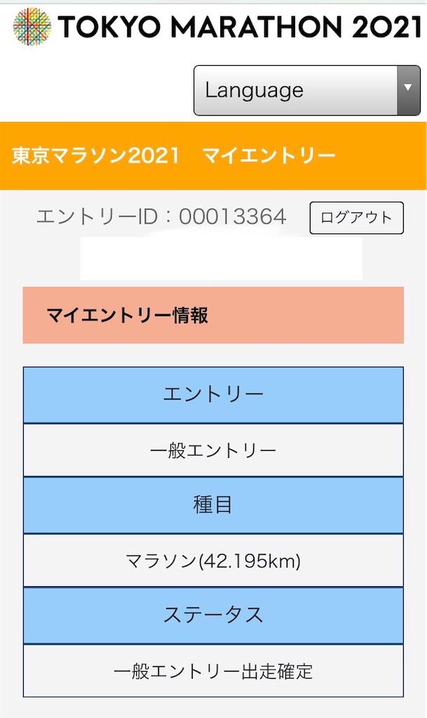 f:id:tulip-terao:20210626112050j:image