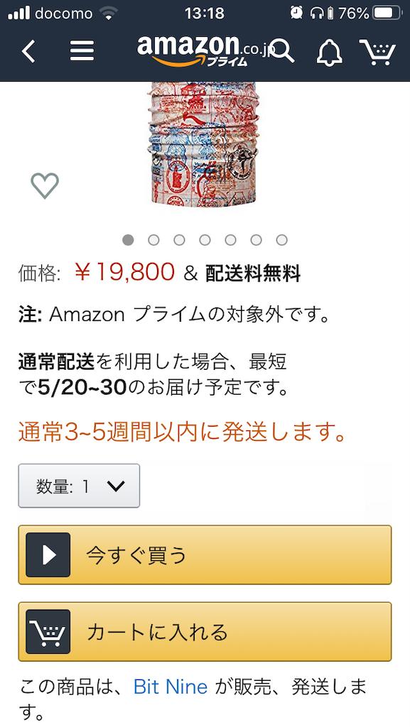 f:id:tullysuzuki:20200424183421p:image