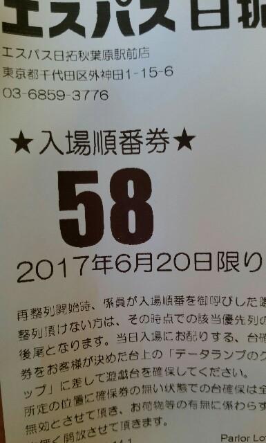 f:id:tumamimi:20170620123128j:plain