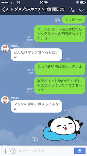 f:id:tumamimi:20170621210004p:image
