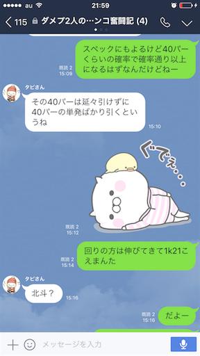 f:id:tumamimi:20170627220104p:image
