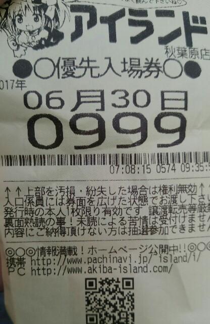 f:id:tumamimi:20170630121806j:plain