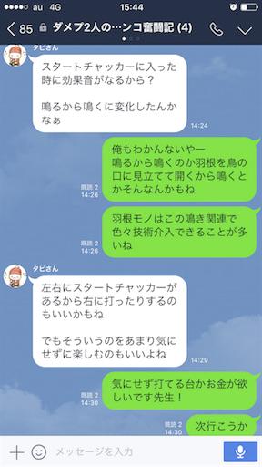 f:id:tumamimi:20170703221711p:image