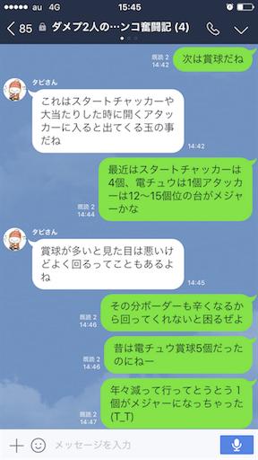 f:id:tumamimi:20170703222018p:image