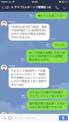 f:id:tumamimi:20170709160522p:image