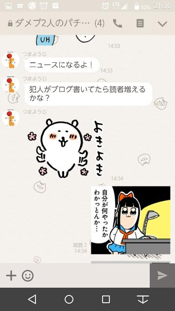 f:id:tumamimi:20170712213807j:plain