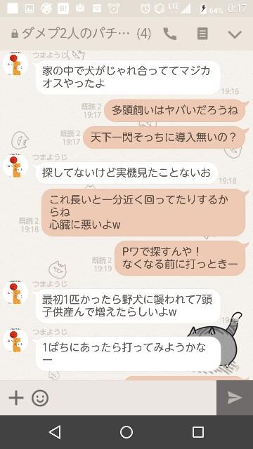 f:id:tumamimi:20170723001910j:plain