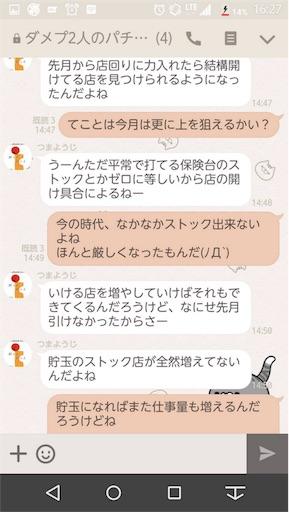 f:id:tumamimi:20170723153458j:image