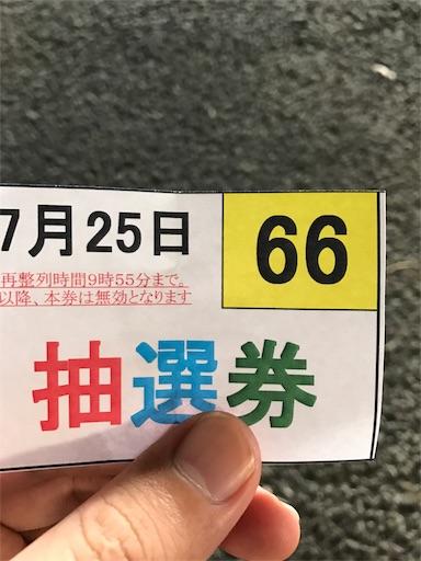 f:id:tumamimi:20170725125859j:image