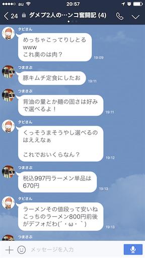 f:id:tumamimi:20170729205821p:image