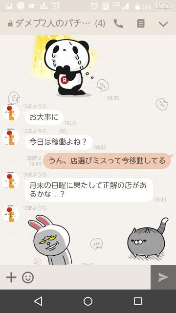 f:id:tumamimi:20170730155403j:plain