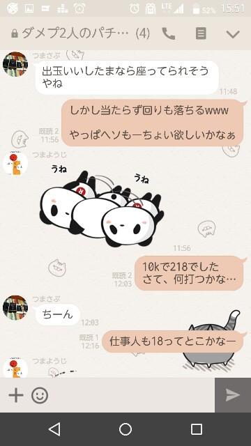 f:id:tumamimi:20170730155855j:plain
