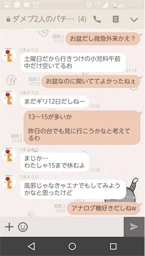 f:id:tumamimi:20170812201548j:image