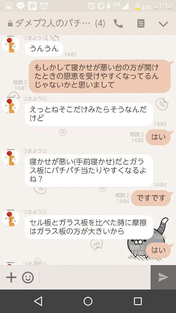 f:id:tumamimi:20170813225837j:plain