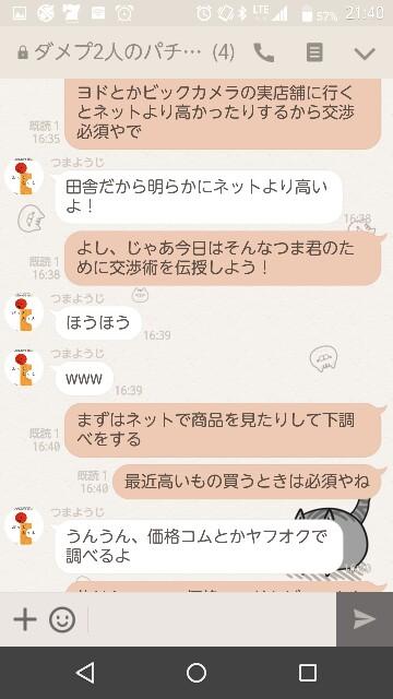 f:id:tumamimi:20170815224158j:plain