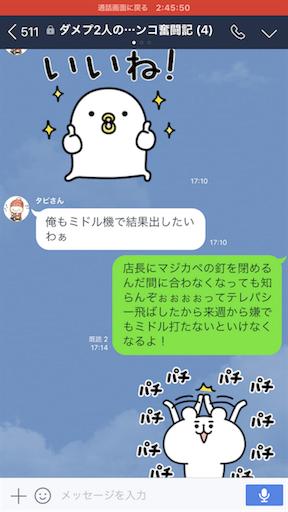 f:id:tumamimi:20170819005309p:image