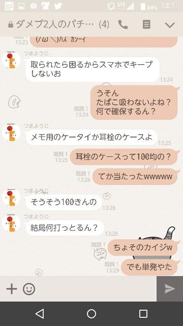 f:id:tumamimi:20170823154053j:plain