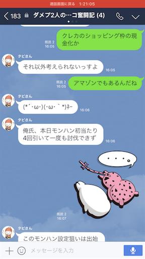 f:id:tumamimi:20170830233720p:image