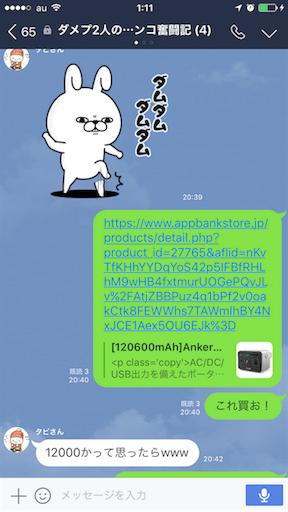 f:id:tumamimi:20170908011548p:image