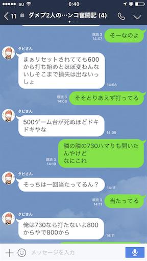 f:id:tumamimi:20170912004305p:image