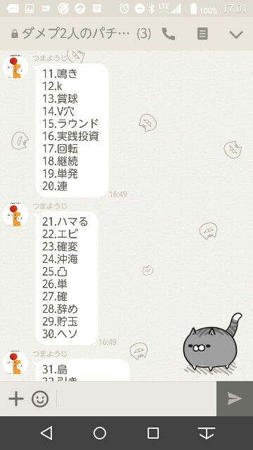 f:id:tumamimi:20170917015408j:plain