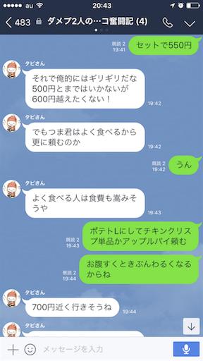 f:id:tumamimi:20170925204540p:image