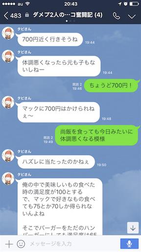 f:id:tumamimi:20170925204545p:image