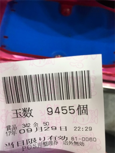 f:id:tumamimi:20170930015017j:image