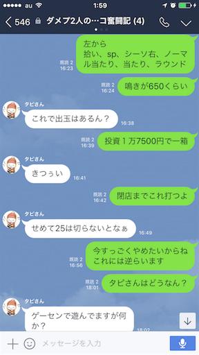 f:id:tumamimi:20170930020104p:image