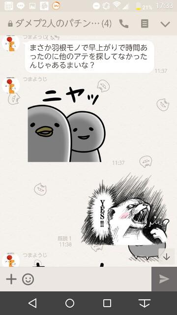 f:id:tumamimi:20171002173533j:plain