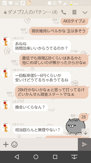f:id:tumamimi:20171002173549j:plain