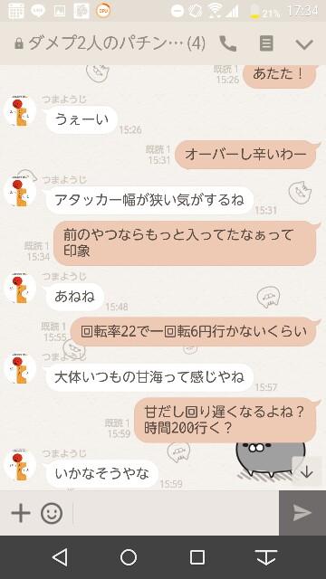 f:id:tumamimi:20171002173611j:plain