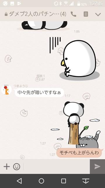 f:id:tumamimi:20171005013325j:plain