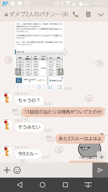 f:id:tumamimi:20171011021650j:plain