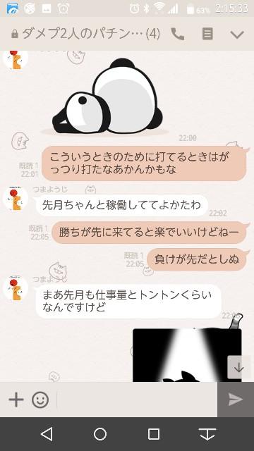 f:id:tumamimi:20171011021702j:plain