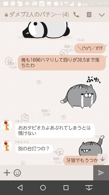 f:id:tumamimi:20171012164021j:plain