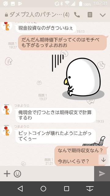 f:id:tumamimi:20171013010926j:plain