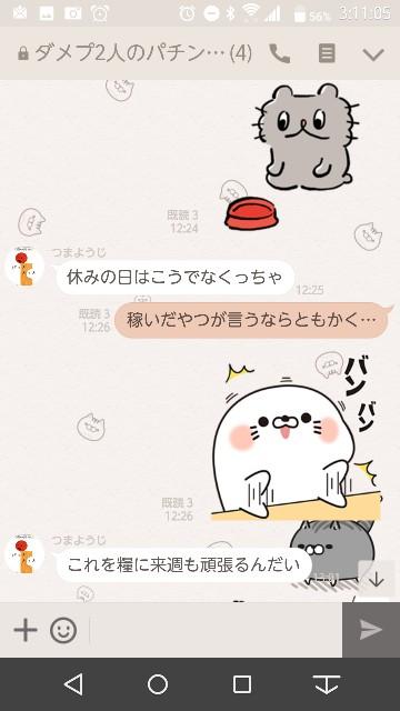 f:id:tumamimi:20171015031515j:plain