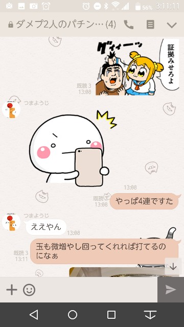 f:id:tumamimi:20171015031519j:plain