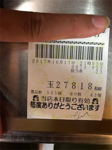 f:id:tumamimi:20171018002819j:image
