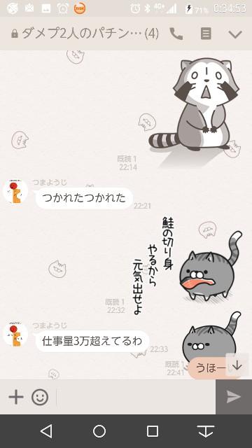 f:id:tumamimi:20171019015651j:plain