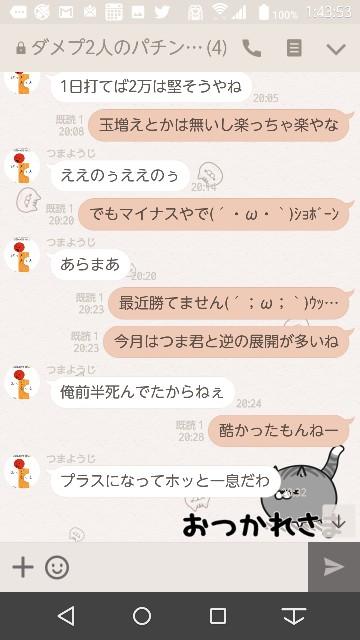 f:id:tumamimi:20171025014820j:plain