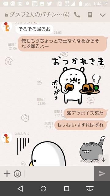 f:id:tumamimi:20171025014823j:plain
