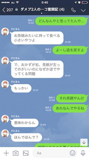 f:id:tumamimi:20171026005247p:image