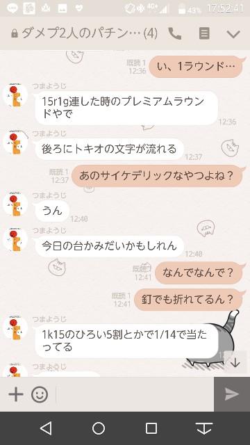 f:id:tumamimi:20171026175446j:plain