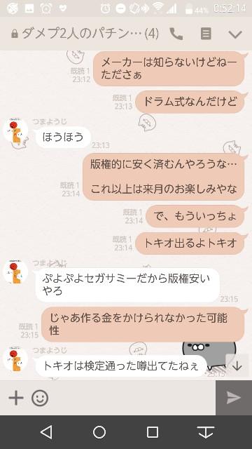 f:id:tumamimi:20171029025205j:plain