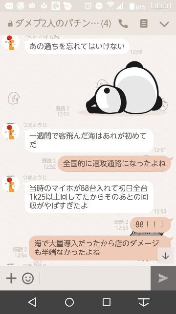 f:id:tumamimi:20171102014555j:plain