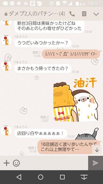 f:id:tumamimi:20171102014558j:plain