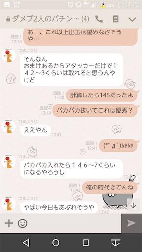 f:id:tumamimi:20171102134401j:image