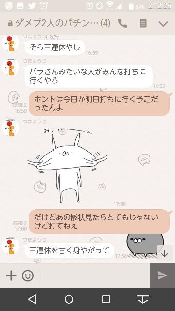 f:id:tumamimi:20171104033053j:plain